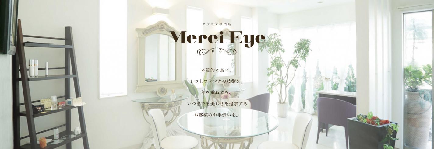岐阜市菅生の3Dマツエク、大人のヘアエクステはメルシーアイ(Merci Eye)